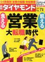 週刊 ダイヤモンド 2016年 1/9号 [雑誌]