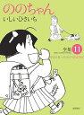 ののちゃん 11 (ジブリコミックス) [ いしいひさいち ]