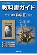 教科書ガイド啓林館版詳説数学3完全準拠 教科書の内容がよくわかる