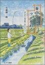 春の小川でフナを釣る 田んぼと用水路と魚たちの今 [ 大穂耕一郎 ]