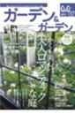 ガーデン&ガーデン17号 夏号