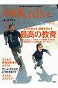 【予約】 日経kids+ 6月号