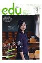 月刊edu 5月号