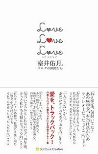 LOVE LOVE LOVE  室井佑月 著 サイン本