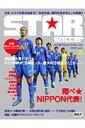 月刊 STAR soccer 6月号