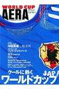 臨時増刊 AERA World Cup