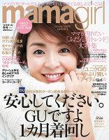 mamagirl (ママガール) 2016年 01月号 [雑誌]