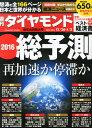 週刊 ダイヤモンド 2016年 1/2号 [雑誌]