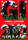 中央競馬G1レース2013総集編 [ (競馬) ]