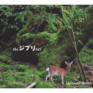 the ジブリ set [ DAISHI DANCE ]