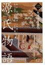 源氏物語(2) 紅葉賀ー明石 (岩波文庫) [ 柳井滋 ]