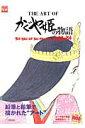 THE ART OFかぐや姫の物語 (ジブリthe artシ...