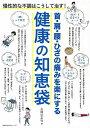 【バーゲン本】首・肩・腰・ひざの痛みを楽にする健康の知恵袋 ...