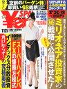 Yen SPA! (エンスパ) 2016年 冬号 2016年 1/12号 [雑誌]
