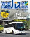 高速バス時刻表2016-2017冬春号 [ 交通新聞社 ]
