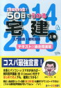 50日でうかる宅建(2014&2015 上巻) [ 保坂つとむ ]