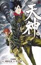 天神─TENJIN─ 6 (ジャンプコミックス) [ 杉江 翼 ]