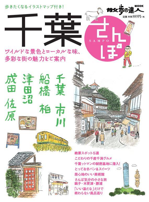 千葉さんぽ (散歩の達人MOOK) [ 交通新聞社 ]