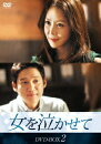 ����㤫���� DVD-BOX2
