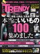 日経 TRENDY (トレンディ) 2016年 01月号 [雑誌]