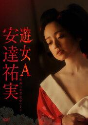 <strong>安達祐実</strong> 遊女A 映画『花宵道中』より [ <strong>安達祐実</strong> ]
