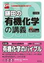 鎌田の有機化学の講義3訂版 [ 鎌田真彰 ]