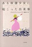 【要是books无论什么时候】有的奴隶少女发生的事情[哈丽特·安·jeikobuzu ][【ブックスならいつでも】ある奴隷少女に起こった出来事 [ ハリエット・アン・ジェイコブズ ]]
