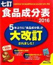 七訂食品成分表2016 [ 香川芳子 ]