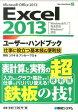 Excel2013ユーザー・ハンドブック(仕事に役立つ基本技&便利技)