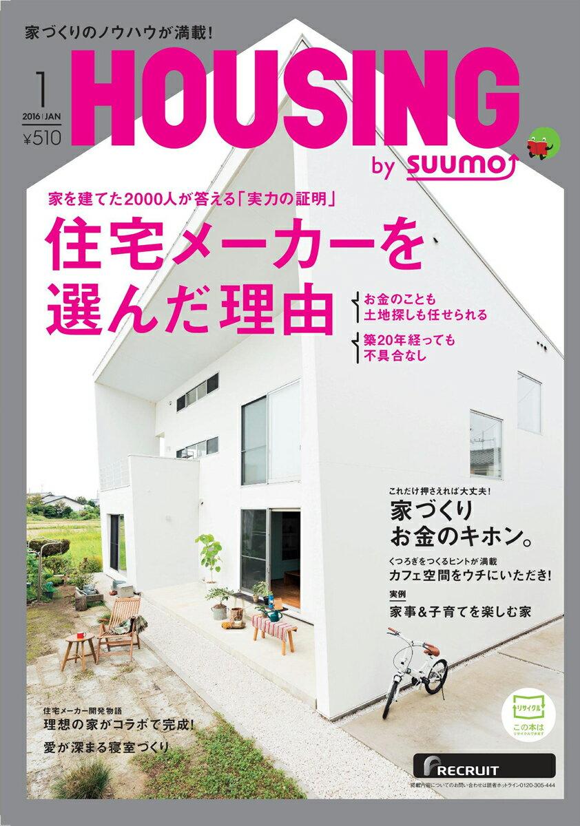 月刊 HOUSING (ハウジング) 2016年 01月号 [雑誌]