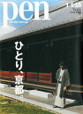 Pen (ペン) 2016年 1/15号 [雑誌]