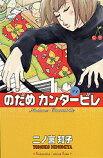 のだめカンタービレ 1〜15巻セット