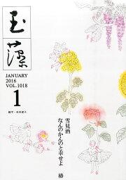 玉藻 2016年 01月号 [雑誌]