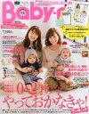 Baby-mo (ベビモ) 2016年 01月号 [雑誌]