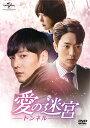 愛の迷宮ートンネルー DVD-SET2 [ チェ・ジニョク ]