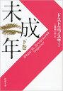 未成年(下巻)改版 (新潮文庫) [ フョードル・ミハイロヴィチ・ドストエフス ]