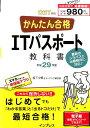 かんたん合格ITパスポート教科書(平成29年度) CBT対応 (Tettei Kouryaku JOHO SHORI) 坂下夕里