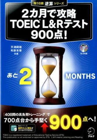 2カ月で攻略 TOEIC? L&R テスト900点!