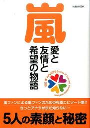 嵐愛と友情と希望の物語 EPISODES of ARASHI (M.B.mook)