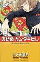 【予約】 のだめカンタービレ 1~16巻セット