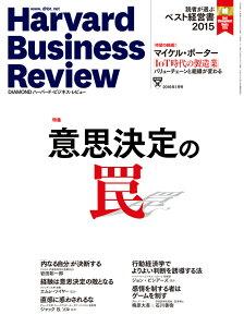 Harvard Business Review (ハーバード・ビジネス・レビュー) <br />2016年 01月号 [雑誌]