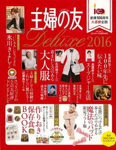 主婦の友Deluxe (デラックス) 2016 2016年 01月号 [雑誌]