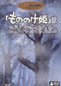 「もののけ姫」はこうして生まれた [ 宮崎駿 ]...:book:11629561