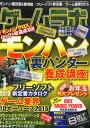 ゲームラボ 2016年 01月号 [雑誌]