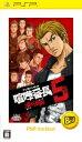 喧嘩番長5〜漢の法則〜PSP the Best