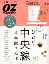 ひとりさんぽ(02) 中央線 (スターツムック オズマガジン特別編集)