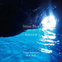 Sirius Blue 〜倍音の宇宙〜 [ 山水治夫 ]