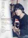 音楽と人 2017年 01月号 [雑誌]