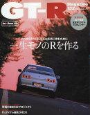 GT-R Magazine (ジーティーアールマガジン) 2017年 01月号 [雑誌]