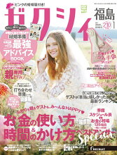 ゼクシィ福島 2017年 01月号 [雑誌]